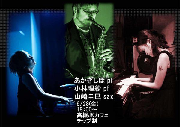 Sax+2台ピアノ @ 高槻JK Cafe